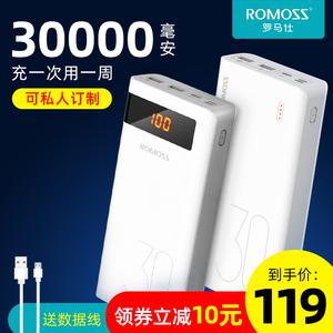 【罗马仕】30000毫安闪充电宝
