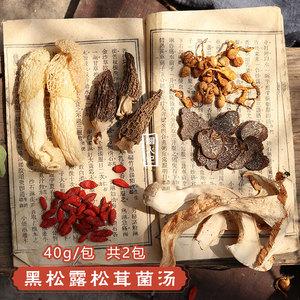 烟火记云南特产野生菌菇干货羊肚菌王汤包黑松露松茸养生炖汤礼盒