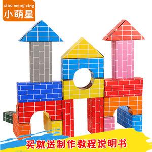 儿童仿真纸砖积木幼儿园中大班建构区角游戏<span class=H>玩具</span>diy纸盒
