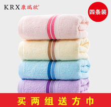 Kang Ruixin Towel Pure Cotton Face Washing Adult Household Soft Water Absorbing Men and Women Bath Wholesale Face Washing Towel Four Dresses