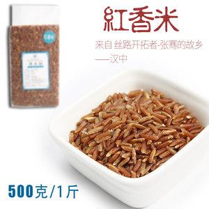 红香米2018年新米陕西汉中长粒<span class=H>红米</span>五谷杂粮粗粮类农家特产500g