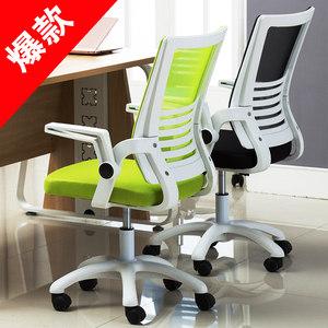 电脑椅家用懒人办公椅升降转椅职员现代简约座椅人体工学靠背椅子