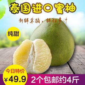 现货 泰国青柚金柚进口新鲜水果<span class=H>柚子</span>纯甜薄皮多汁蜜柚2个装约4斤