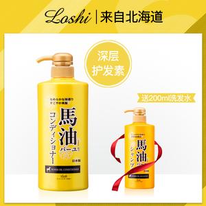 日本loshi马油护发素正品修复干枯补水顺滑改善毛躁女量贩式600ml