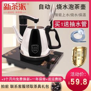 不锈钢热水壶电热<span class=H>烧水壶</span>电热开水壶可调温热水壶自动上水茶炉