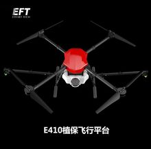 Agricultural Unmanned Aerial Vehicle Parts for Plant Protection Unmanned Aerial Vehicle