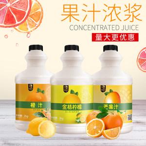 浓缩果汁商用2kg自制金桔柠檬芒果<span class=H>橙汁</span>奶茶店专用果味饮料浓浆