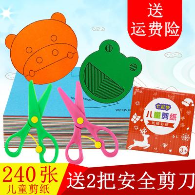【送2把剪刀】幼儿园手工儿童剪纸240张