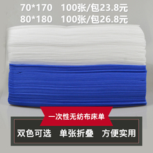 Manufacturer's direct selling disposable sheets, non-woven sheets, beauty salons, foot bath, massage, physiotherapy, home care mattress sheets