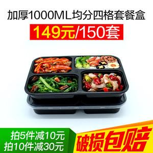 一次性塑料快餐盒1000ml均分四格打包盒外卖多格便当<span class=H>饭盒</span>快餐盘