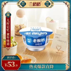 兰格格老酸奶风味发酵酸牛奶低温早餐奶12杯碗装160g 原味整箱