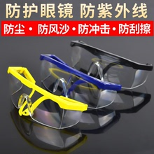 Anti impact glasses, splash protective goggles, protective glasses, dustproof, sand prevention, labor protection, spectacles and labor protection glasses.