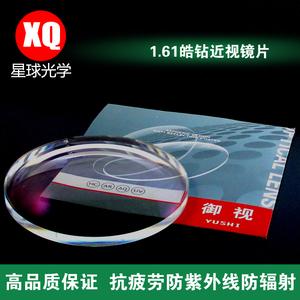 超薄1.61锆钻非球面抗辐射紫外线树脂镜片近视远视散光眼镜配镜片