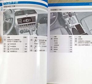 2011-2013款北京奔驰C级C180 260 300用户手册车主使用中文说全新
