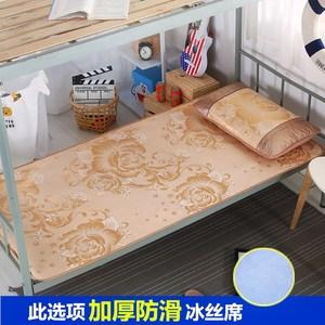 印花学生冰丝席宿舍单人床<span class=H>凉席</span>寝室0.9m 1米2空调席子