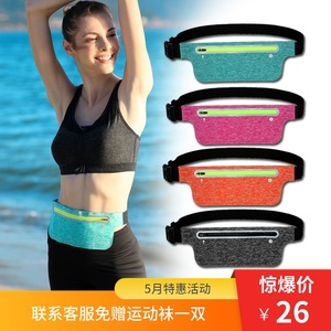 运动腰包跑步手机包男女户外装备防水隐形多功能超薄迷你小腰带包