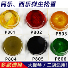 Changyao Brand Erhu Rosin, Violin, Violin, Rosin, Gold Powder, Fine Dust Rosin, Universal Banhu Gaohu Musical Instrument Accessories