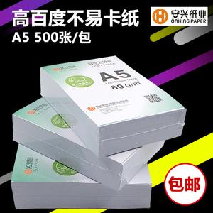 包邮 安兴A5纸 A5打印复印纸 70G/80克办公用纸白纸500张整箱