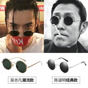 中国有嘻哈吴亦凡同款<span class=H>眼镜</span>个性古典嘻哈太阳镜<span class=H>搭配</span><span class=H>装饰</span>长脸圆框潮