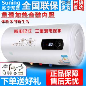 储水式电热水器家用卫生间洗澡淋浴小型速热式40升50/60/80L