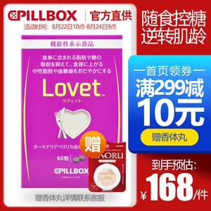 【袁姗姗推荐】日本pillbox 酵素
