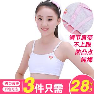女童内衣小<span class=H>背心</span>纯棉9-12学生10女孩11大童儿童胸罩发育期13-15岁