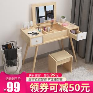 网红<span class=H>梳妆台</span>卧室化妆台简约ins风化妆桌经济型翻盖化妆柜小户型