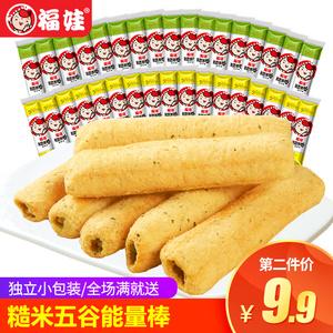 福娃糙米卷300g零食包小吃能量棒办公室休闲膨化食品粗粮饼干批发