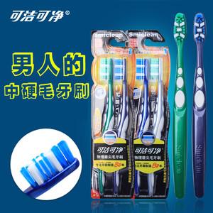 可洁可净牙刷男士硬毛牙刷大头去烟渍中软毛牙刷家用三笑牙刷宽头