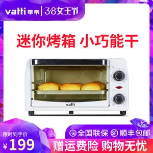 领170元券购买华帝烤箱家用烘焙10升小电烤箱迷你小型烤鸡翅全自动特价多功能