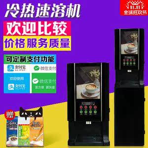 商用全自动办公自助<span class=H>咖啡</span>机奶茶果汁豆浆速溶<span class=H>售卖机</span>冷热饮料机