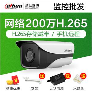 DH-IPC-HFW1235M-I1大华监控网络<span class=H>摄像头</span>200万H.265高清家用夜视