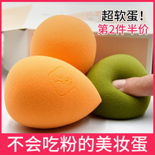 Delan Beauty Egg Doesn't Eat Powder Hulu Sponge Ultra-soft Dry-wet Dual-purpose Air Cushion Makeup Puff Tool Color Egg