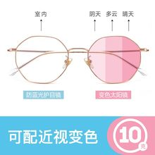 Sunglasses with pure titanium photochromic spectacles and anti-ultraviolet pink lenses