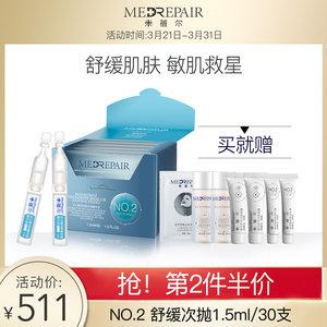 MedRepair<span class=H>米</span>蓓尔玻尿酸原液舒缓次抛安瓶面部精华液1.5ml*30支