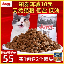 JOYER Cat Food Full-term Pet Kids Cat Food Self-made Natural Food for Cats 10 Cats Salmon 1.5 kg 3 kg