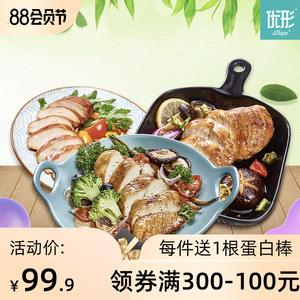 优形速食沙拉鸡胸肉3口味100g*9袋高蛋低脂健身即食代餐鸡胸肉