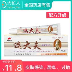 选大夫草本消炎抑菌止痒软膏(18g)