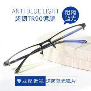 防蓝光辐射男女商务半框眼镜
