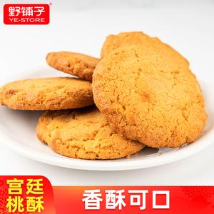 【买一送一】手工宫廷桃酥饼干400g