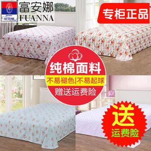 富安娜家纺全棉<span class=H>床单</span>单件纯棉1.5m1.8米床成人单人双人2m棉布被单