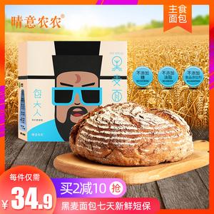 【晴意农农】黑麦全麦面包500g
