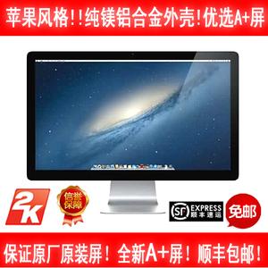 镁铝苹果款 27寸原装IPS高清屏2k<span class=H>液晶</span><span class=H>显示器</span>摄影后期mac外接 包邮