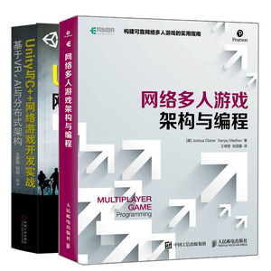 Unity与C++网络游戏开发实战基于VRAI与分布式架构+网络多人游戏架构与编程 2册  游戏框架架构开发设计书 网络游戏编程参考图<span class=H>书籍</span>