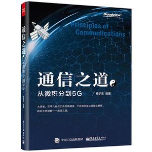 通信之道从微积分到5G 5G关键技术书 数学基础知识书 信号处理 通信原理 <span class=H>计算机</span>网络通信与信号处理相关专业图书籍