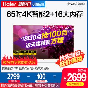 Haier/海尔 LU65C51 65英寸4K智能WIFI语音超清大存储LED平板<span class=H>电视</span>