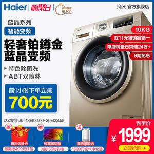 Haier/海尔EG10014B39GU1 10公斤kg蓝晶变频滚筒家用<span class=H>洗衣机</span>全自动