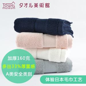 素织毛巾男女成人A类纯棉加厚毛巾