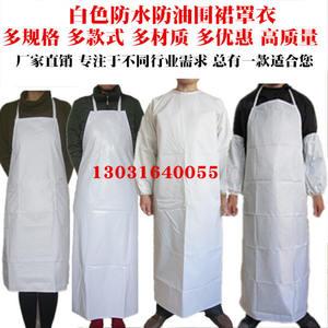 白色防水防油无袖围裙厨师酒店厨房食品厂反穿罩衣<span class=H>工作服</span>加厚长袖