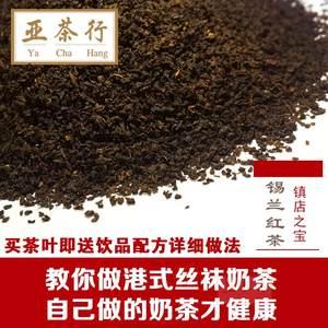 锡兰红茶<span class=H>粉</span><span class=H>奶茶</span>店专用<span class=H>斯里兰卡</span>茶叶港式丝袜CTC红茶<span class=H>奶茶</span>原料茶包